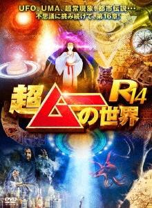 超ムーの世界R14 DVD