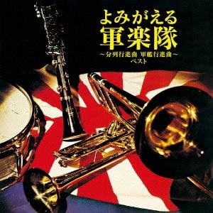 よみがえる軍楽隊 ~分列行進曲 軍艦行進曲~ ベスト CD