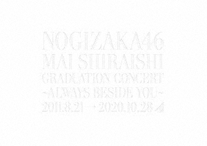 NOGIZAKA46 Mai Shiraishi Graduation Concert ~Always beside you~ [2DVD+ブックレット+グッズ]<完全 DVD