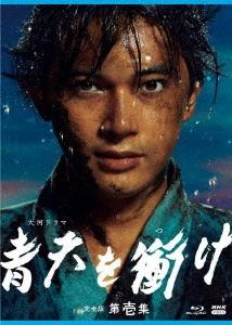 大河ドラマ 青天を衝け 完全版 第壱集 ブルーレイ BOX Blu-ray Disc