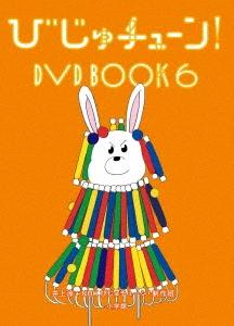 びじゅチューン! DVD BOOK6 DVD