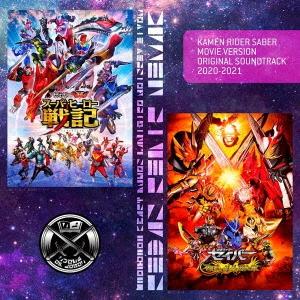 仮面ライダーセイバー 劇場版 オリジナル サウンドトラック 2020-2021