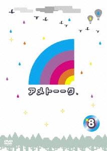 アメトーーク!DVD 8