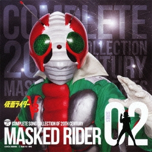 COMPLETE SONG COLLECTION OF 20TH CENTURY MASKED RIDER SERIES 02 仮面ライダーV3[COCX-36966]