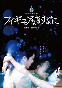 石井隆/フィギュアなあなた 豪華版DVD-BOX[DABA-4513]