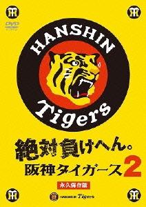 阪神タイガース/絶対負けへん。阪神タイガース 2 永久保存版[PCBP-52264]