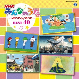 コロムビアキッズ NHKみんなのうた BEST40 〜しあわせ心♪のうた〜 CD