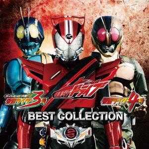 仮面ライダードライブ/仮面ライダー3号/仮面ライダー4号 ベストコレクション [CD+DVD] CD