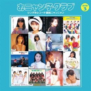 おニャン子クラブ/おニャン子クラブ シングルレコード復刻ニャンニャン 3 [PCCA-04318]