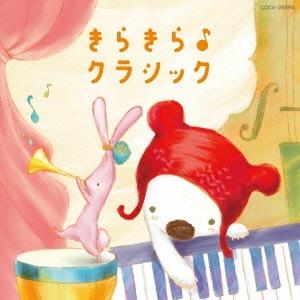 コロムビアキッズ BABIES きらきら♪クラシック[COCX-39390]