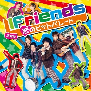 LIFriends/恋のヒットパレード<通常盤>[TECI-396]