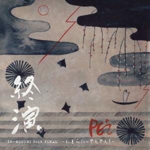 PE'Z/PE'Z 終演 EN-MUSUBI 2015 FINAL-おどらにゃそんそん!-<期間生産限定盤>[QECW-1004]