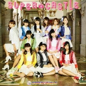 SUPER☆GiRLS/SUPER★CASTLE [AVCD-39257]
