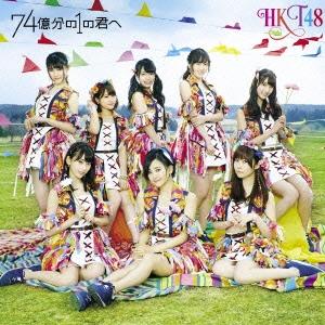HKT48/74億分の1の君へ (TYPE-B) [CD+DVD]<初回限定仕様>[UPCH-80429X]