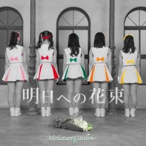 Miniature Garden/明日への花束[MGFR-1601]