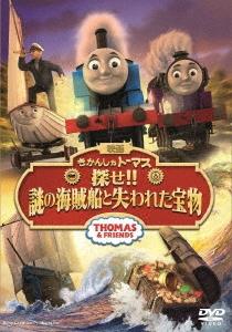 映画きかんしゃトーマス 探せ!!謎の海賊船と失われた宝物 DVD