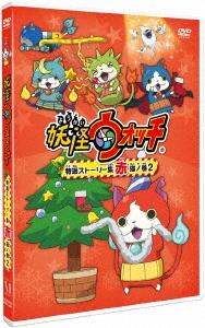 妖怪ウォッチ 特選ストーリー集 赤猫ノ巻2 DVD