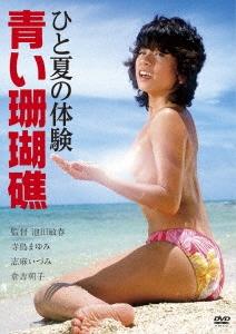 寺島まゆみ/ひと夏の体験 青い珊瑚礁 [HPBN-22]