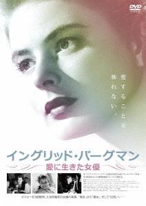 イングリッド・バーグマン~愛に生きた女優~ [TCED-3446]