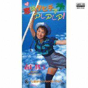 森口博子/恋はタヒチでアレアレア! [MSCL-13169]