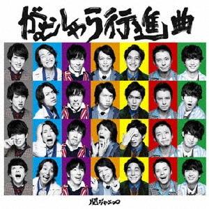 がむしゃら行進曲<通常盤> 12cmCD Single