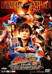 八手三郎/宇宙戦隊キュウレンジャー Episode of スティンガー<通常版>[DSTD-20030]