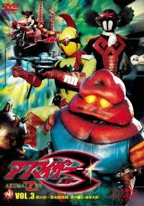 アクマイザー3 VOL.3 DVD