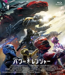 劇場版 パワーレンジャー Blu-ray Disc