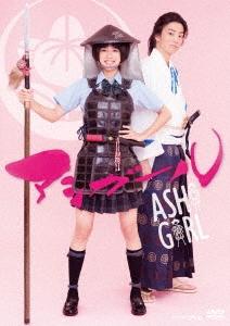 アシガール DVD BOX DVD