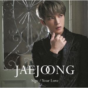 ジェジュン/Sign/Your Love<通常盤>[JJKD-5]