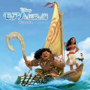 モアナと伝説の海 ザ・ソングス CD