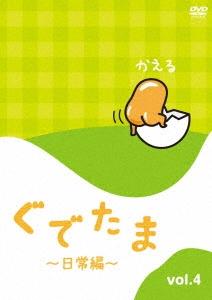 ぐでたま ~日常編~ Vol.4 DVD