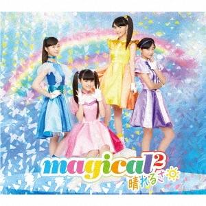 晴れるさ [CD+DVD]<初回生産限定盤> CD