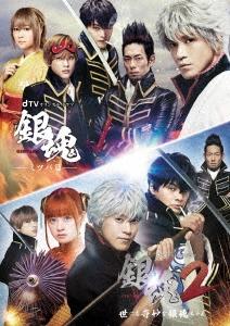 dTVオリジナルドラマ『銀魂』コレクターズBOX [2Blu-ray Disc+DVD]<初回仕様> Blu-ray Disc