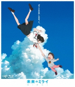 未来のミライ スタンダード・エディション Blu-ray Disc