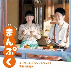 連続テレビ小説 まんぷく オリジナル・サウンドトラック2 CD
