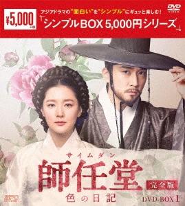 イ・ヨンエ/師任堂(サイムダン)、色の日記 <完全版> DVD-BOX1[OPSD-C192]