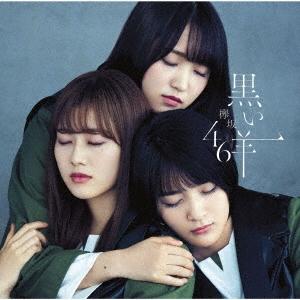 欅坂46/黒い羊 [CD+Blu-ray Disc]<TYPE-D>[SRCL-9989]