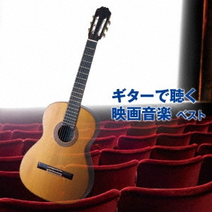 ギターで聴く映画音楽 ベスト CD