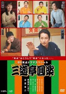 BS笑点ドラマスペシャル 五代目 三遊亭圓楽 DVD