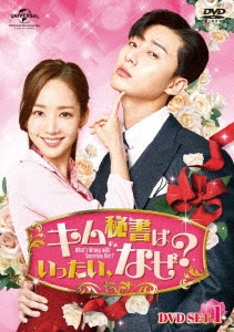 キム秘書はいったい、なぜ? DVD SET1 [5DVD+Blu-ray Disc] DVD