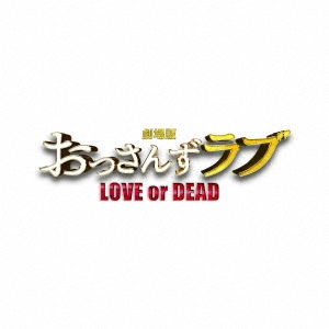 河野伸/劇場版おっさんずラブ ~LOVE or DEAD~ オリジナル・サウンドトラック[VPCD-86290]