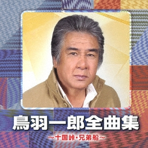 鳥羽一郎全曲集 ~十国峠・兄弟船~ CD