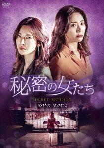 秘密の女たち DVD-BOX2 DVD