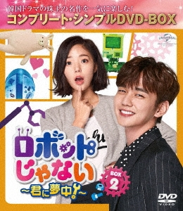 ロボットじゃない~君に夢中!~ BOX2<コンプリート・シンプルDVD-BOX><期間限定生産版> DVD