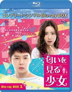 匂いを見る少女 BOX1<コンプリート・シンプルBlu-ray BOX><期間限定生産版> Blu-ray Disc