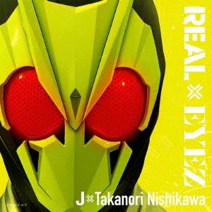 REAL×EYEZ [CD+DXライジングホッパープログライズキー(主題歌Ver)]<数量限定生産盤> 12cmCD Single