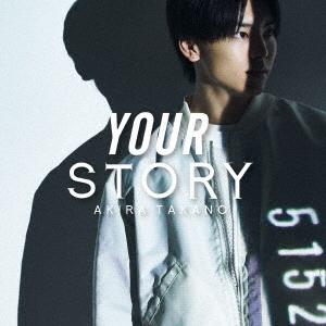 高野洸/YOUR STORY [CD+DVD]<DVD付B盤>[AVCD-94779B]