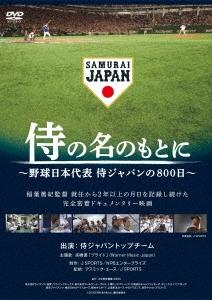 侍の名のもとに ~野球日本代表 侍ジャパンの800日~ DVD