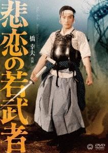 悲恋の若武者 DVD